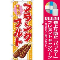 のぼり旗 おいしいフランクフルト (SNB-4300) [プレゼント付]