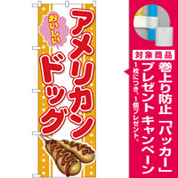 のぼり旗 おいしいアメリカンドッグ (SNB-4301) [プレゼント付]