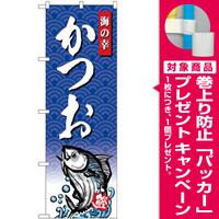 (新)のぼり旗 かつお 海の幸 (SNB-4303) [プレゼント付]