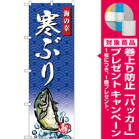 (新)のぼり旗 寒ぶり 海の幸 (SNB-4304) [プレゼント付]