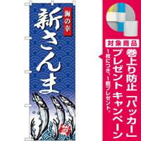 (新)のぼり旗 新さんま 海の幸 (SNB-4306) [プレゼント付]
