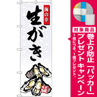 (新)のぼり旗 生がき 海の幸 (SNB-4309) [プレゼント付]