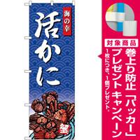(新)のぼり旗 活かに 海の幸 (SNB-4311) [プレゼント付]