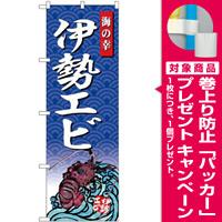 (新)のぼり旗 伊勢エビ 海の幸 (SNB-4315) [プレゼント付]