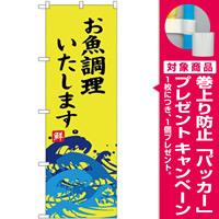 (新)のぼり旗 お魚調理いたします (SNB-4318) [プレゼント付]