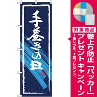 (新)のぼり旗 手巻きの日 (SNB-4320) [プレゼント付]