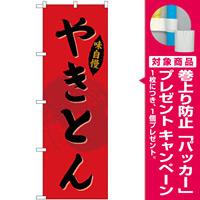 のぼり旗 やきとん (SNB-4323) [プレゼント付]