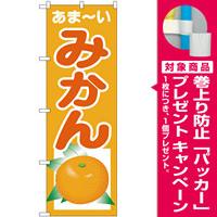 のぼり旗 あまーい みかん (SNB-4325) [プレゼント付]