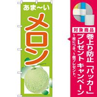 のぼり旗 あまーいメロン (SNB-4326) [プレゼント付]