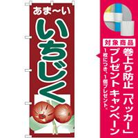 のぼり旗 あまーい いちじく (SNB-4327) [プレゼント付]
