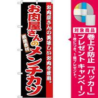 のぼり旗 お肉屋さんのメンチカツ (SNB-4333) [プレゼント付]