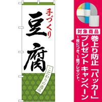 のぼり旗 手づくり豆腐 (SNB-4335) [プレゼント付]