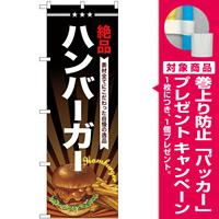 のぼり旗 絶品 ハンバーガー (SNB-4336) [プレゼント付]