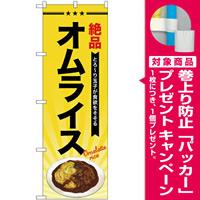 のぼり旗 オムライス (SNB-4337) [プレゼント付]