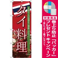のぼり旗 タイ料理 (SNB-4338) [プレゼント付]