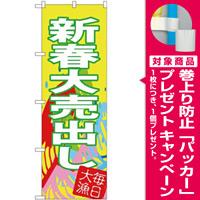 のぼり旗 新春大売出し 毎日大漁(SNB-4346) [プレゼント付]