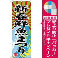 (新)のぼり旗 新春鮮魚まつり (SNB-4347) [プレゼント付]