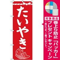 のぼり旗 たいやき (SNB-4354) [プレゼント付]