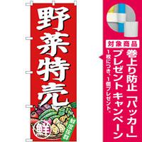 のぼり旗 野菜特売 (SNB-4357) [プレゼント付]