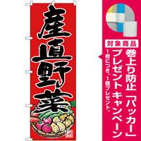 のぼり旗 産直野菜 (SNB-4364) [プレゼント付]