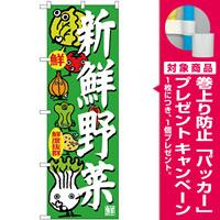 のぼり旗 新鮮野菜 (SNB-4366) [プレゼント付]