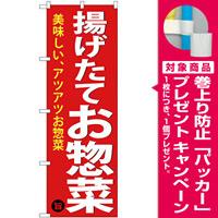 のぼり旗 揚げたてお惣菜 (SNB-4369) [プレゼント付]