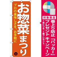のぼり旗 お惣菜まつり (SNB-4370) [プレゼント付]