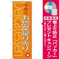 のぼり旗 手作りお惣菜量り売り (SNB-4371) [プレゼント付]