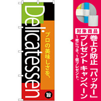 のぼり旗 Delicatessen (SNB-4372) [プレゼント付]