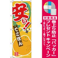 のぼり旗 安い でこぽん (SNB-4383) [プレゼント付]