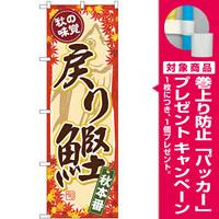 のぼり旗 秋の味覚 戻り鰹 (SNB-4388) [プレゼント付]