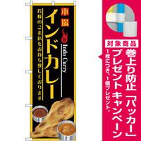 のぼり旗 インドカレー (SNB-4389) [プレゼント付]