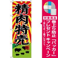 のぼり旗  精肉特売 牧場イラスト (SNB-4390) [プレゼント付]