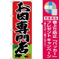 のぼり旗  お肉専門店 (SNB-4395) [プレゼント付]