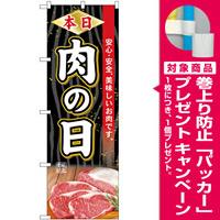 のぼり旗  本日肉の日 安心・安全 美味しいお肉です (SNB-4396) [プレゼント付]