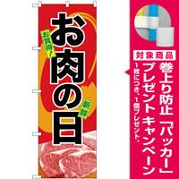 のぼり旗  お肉の日 お得 新鮮 写真デザイン (SNB-4397) [プレゼント付]