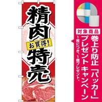 のぼり旗  精肉特売 お買得! (SNB-4409) [プレゼント付]