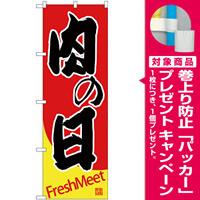 のぼり旗  肉の日 (SNB-4412) [プレゼント付]