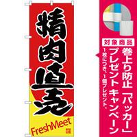 のぼり旗  精肉直売 (SNB-4413) [プレゼント付]