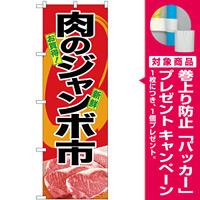 のぼり旗  肉のジャンボ市 写真使用 (SNB-4415) [プレゼント付]