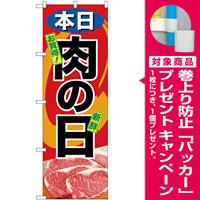 のぼり旗  本日 肉の日 写真使用 (SNB-4416) [プレゼント付]