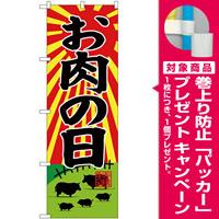 のぼり旗  お肉の日 牧場イラスト (SNB-4417) [プレゼント付]