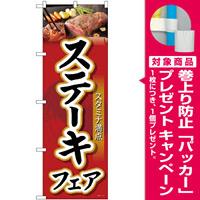 のぼり旗  ステーキフェア (SNB-4422) [プレゼント付]