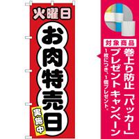 のぼり旗  火曜日 お肉特売日 (SNB-4423) [プレゼント付]
