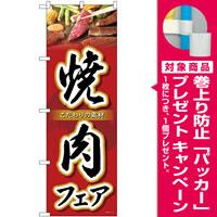 のぼり旗  焼肉フェア (SNB-4424) [プレゼント付]