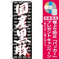 のぼり旗  国産黒豚 (SNB-4427) [プレゼント付]