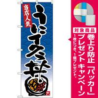のぼり旗 うにイクラ丼 (SNB-4430) [プレゼント付]