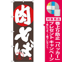のぼり旗 肉そば 茶色(SNB-4431) [プレゼント付]
