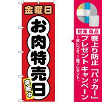 のぼり旗  金曜日 お肉特売日 (SNB-4432) [プレゼント付]
