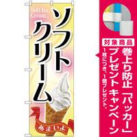 のぼり旗 ソフトクリーム (SNB-4434) [プレゼント付]